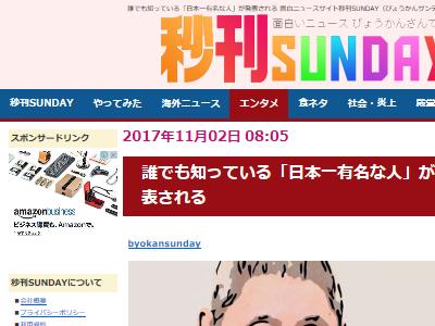 日本一 有名 タモリ 和田アキ子 安倍晋三 ビートたけし 明石家さんまに関連した画像-02