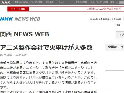 京都アニメーション 爆発 火災 重傷 ガソリンに関連した画像-02