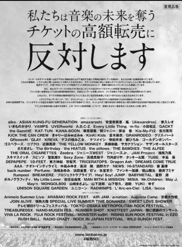バンド マキシマムザホルモン ホルモン 狂気 転売 対策 ネット民 作文に関連した画像-02