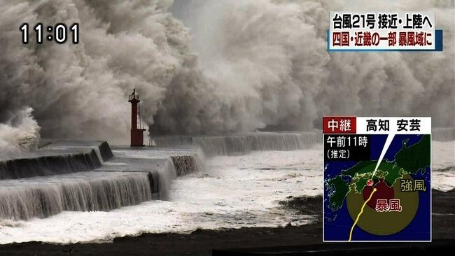 台風21号 大阪 暴風雨 災害に関連した画像-03