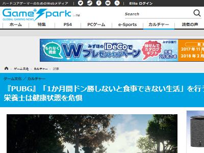 PUBG 配信者 ドン勝 に関連した画像-02