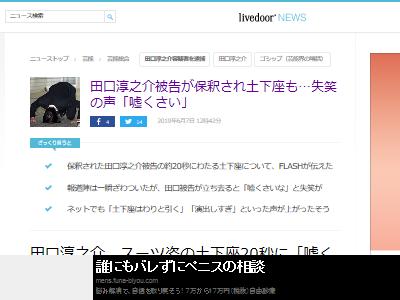 田口淳之介 土下座 保釈 大麻 KAT-TUNに関連した画像-02