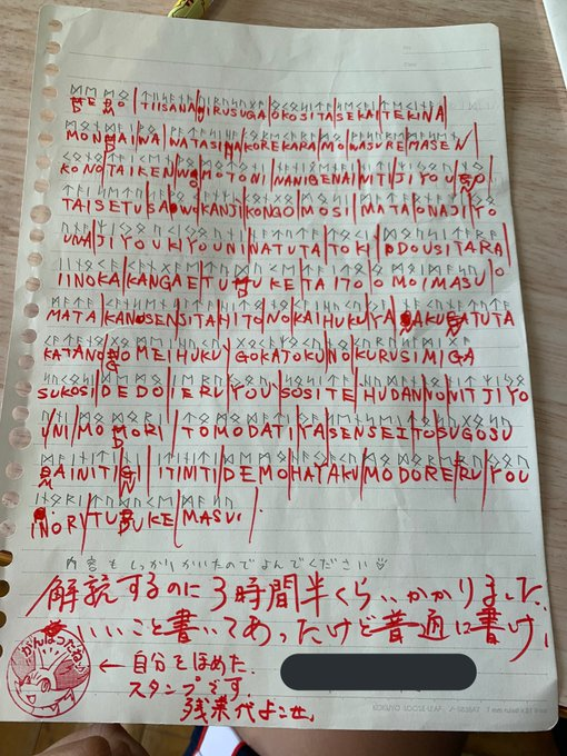 女子高生 作文 暗号 先生 神対応 解読に関連した画像-04