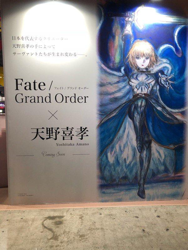 FGO Fate GrandOrder 天野喜孝に関連した画像-02
