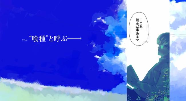 東京喰種 トーキョーグールに関連した画像-16