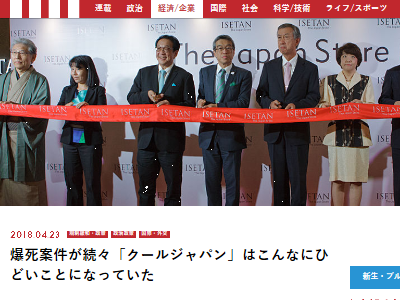 クールジャパン クールジャパン機構 爆死 損失 44億円に関連した画像-02