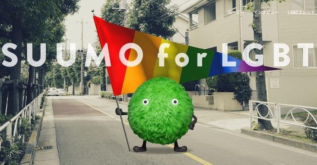 SUUMO スーモ LGBT 賃貸に関連した画像-01