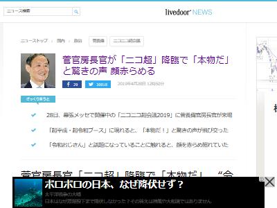 菅官房長官 令和おじさん ニコニコ超会議 赤面に関連した画像-02