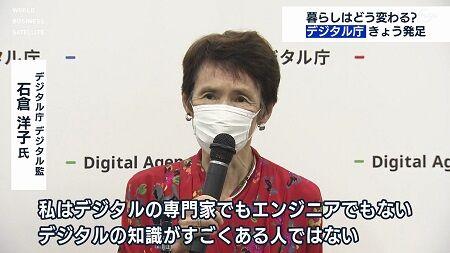デジタル庁 石倉洋子 一橋大学 プログラミング エンジニア コンサルタントに関連した画像-01