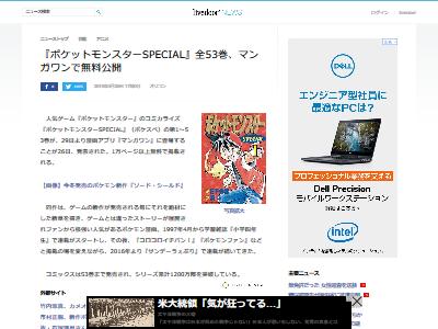 漫画 ポケットモンスターSPECIAL 無料公開に関連した画像-02