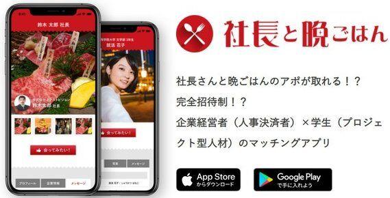 社長と晩ごはん 就活アプリ パパ活アプリ 性犯罪 炎上に関連した画像-01