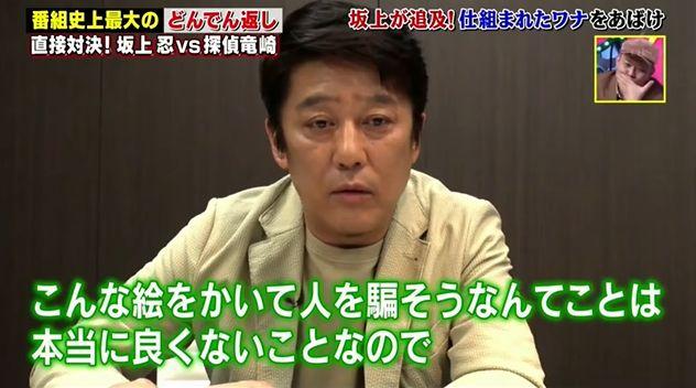 TBS 探偵 ストーカー 事件 捏造 坂上忍に関連した画像-05