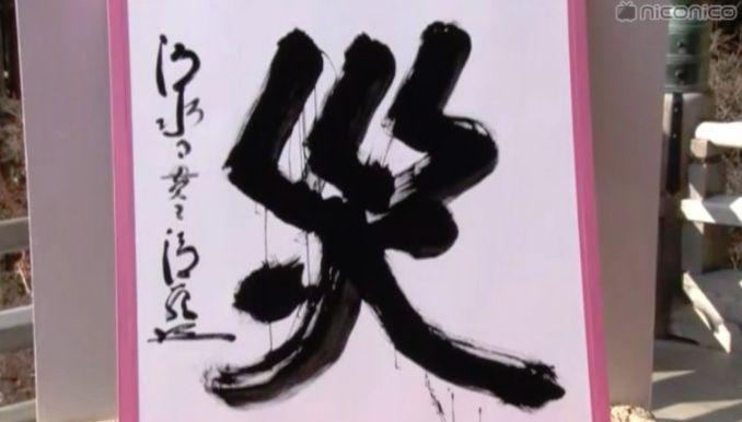 【速報】 今年の漢字(2018)が『災』に決定!