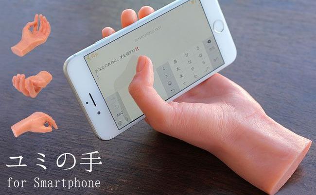 ユミの手 手首 スタンドに関連した画像-01