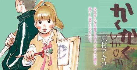 マンガ大賞2015 かくかくしかじかに関連した画像-01