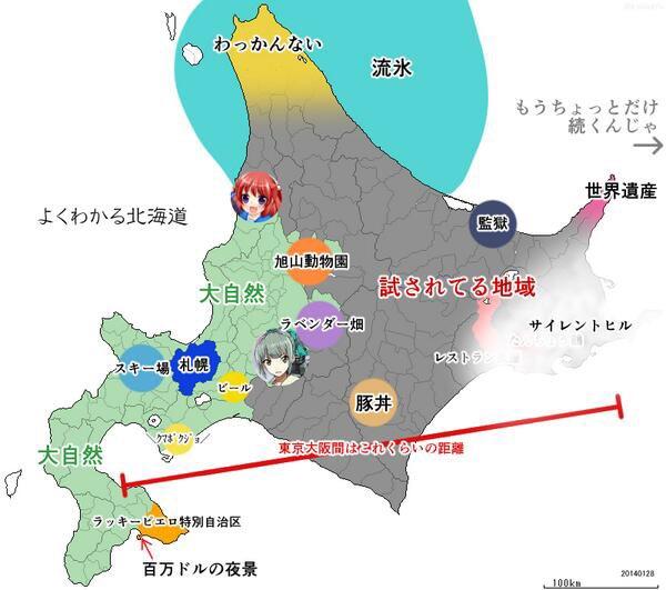 北海道 地図 札幌 函館に関連した画像-02
