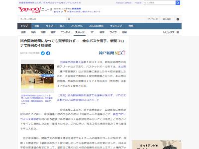 中学男子バスケ4校優勝に関連した画像-02