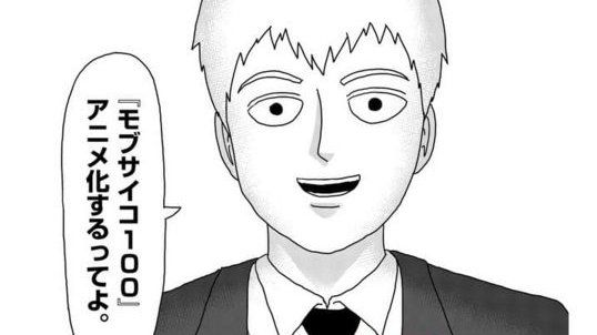 ONE モブサイコ100 アニメ化に関連した画像-01