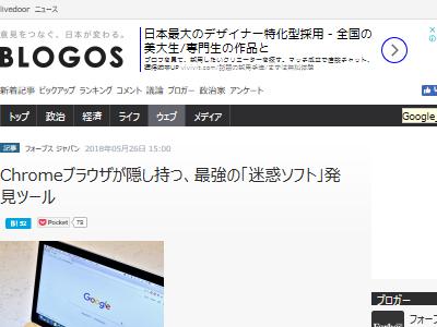 グーグルクローム Google Chrome 隠し機能 迷惑ソフト ウイルス スキャンに関連した画像-02