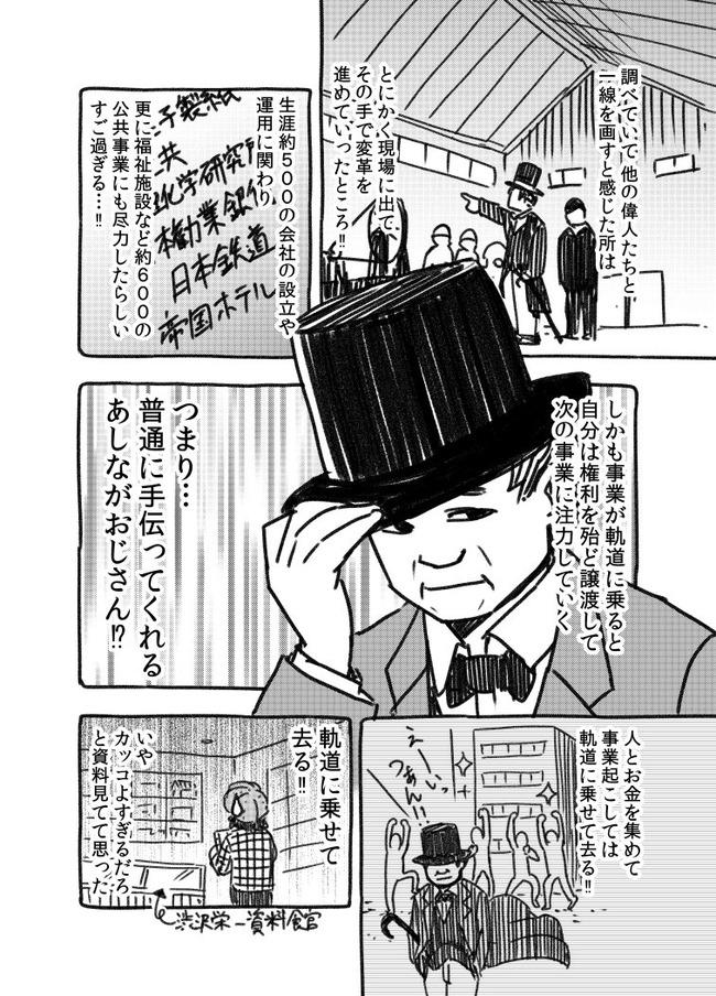 渋沢栄一 新一万円札 日本経済の父に関連した画像-03