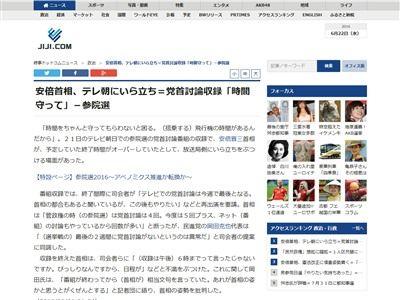 安倍総理 テレ朝 民進党 朝日新聞に関連した画像-03