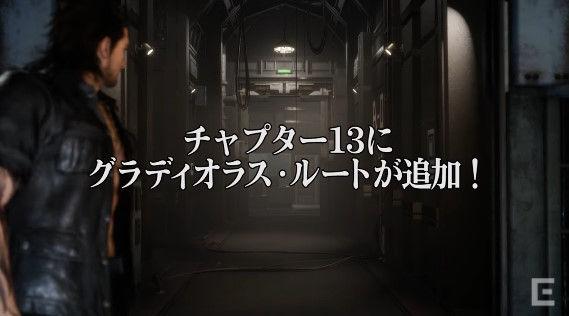 FF15 13章 アプデ DLCに関連した画像-03