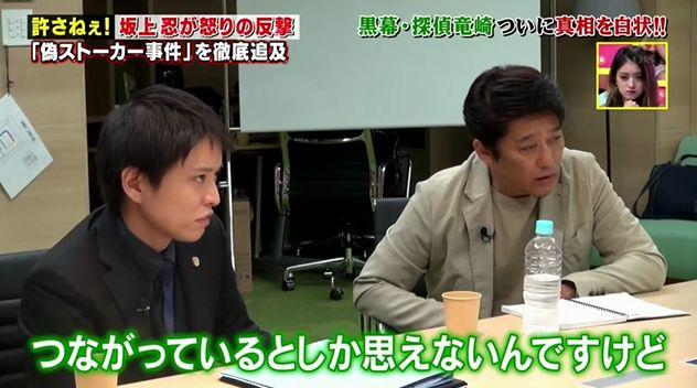 TBS 探偵 ストーカー 事件 捏造 坂上忍に関連した画像-10