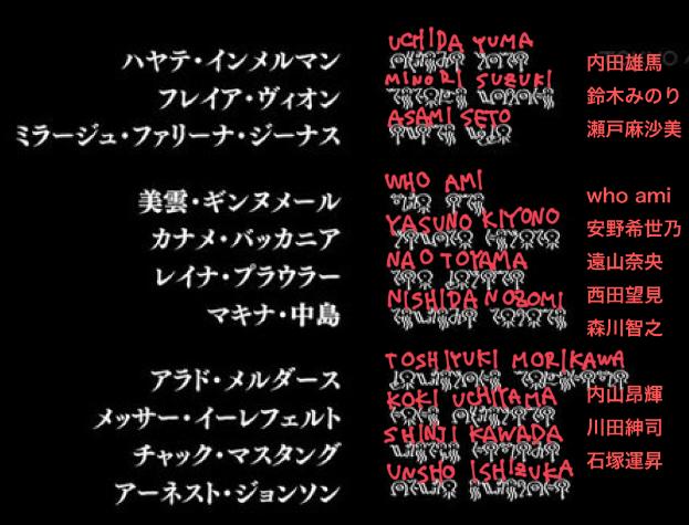 マクロスデルタ 声優 キャスト 内田雄馬 瀬戸麻沙美 東山奈央 内山昂輝に関連した画像-04