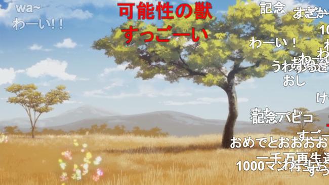 けものフレンズ けもフレ ニコニコ動画 1000万 再生数に関連した画像-04