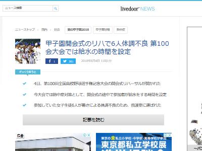 甲子園 開会式 リハーサル 体調不良 熱中症に関連した画像-02