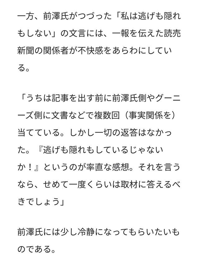 前澤友作 読売新聞 取材 回答期限 非常識に関連した画像-02