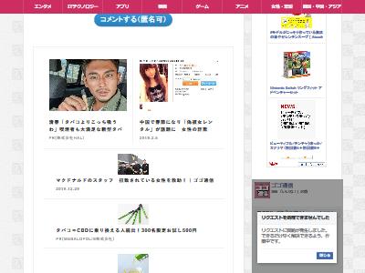 中国 美女 500万円 送金 実物 巨漢に関連した画像-02