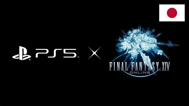 ファイナルファンタジー14 FF14 PS5 オープンβに関連した画像-01