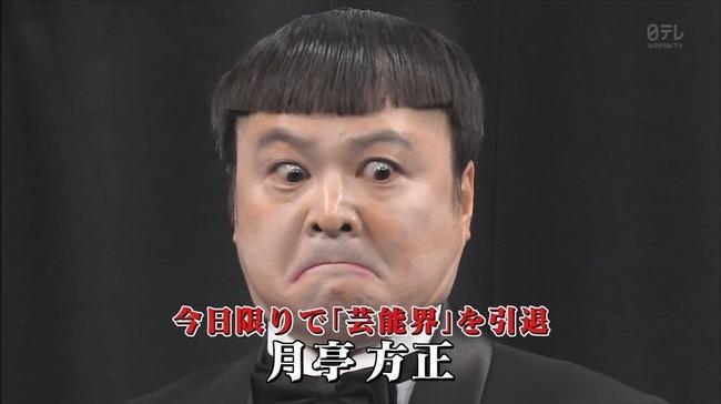 月亭方正 ガキの使い 芸能界 卒業 引退 ドッキリに関連した画像-01