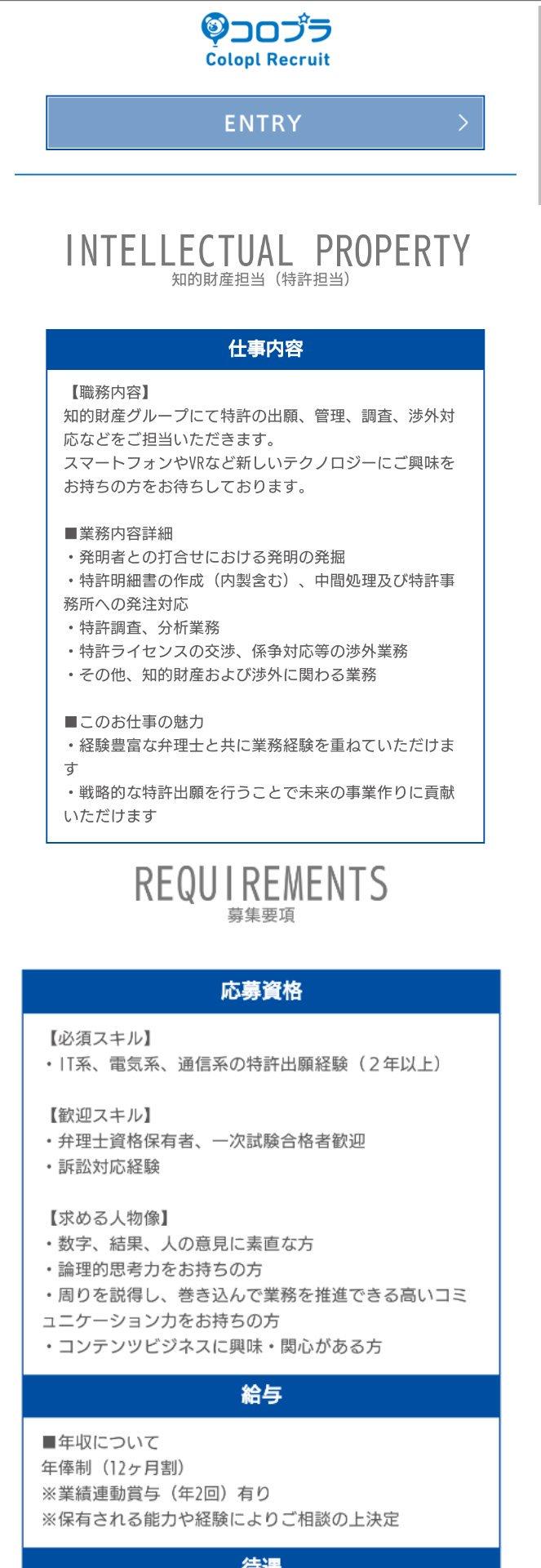 任天堂 コロプラ 訴訟 求人 対応に関連した画像-02