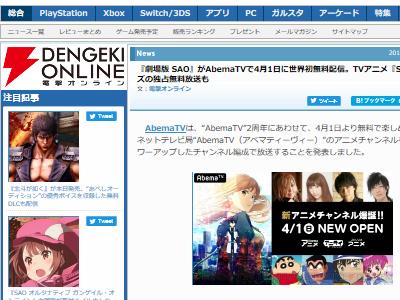 AbemaTV SAO オーディナル・スケールに関連した画像-02