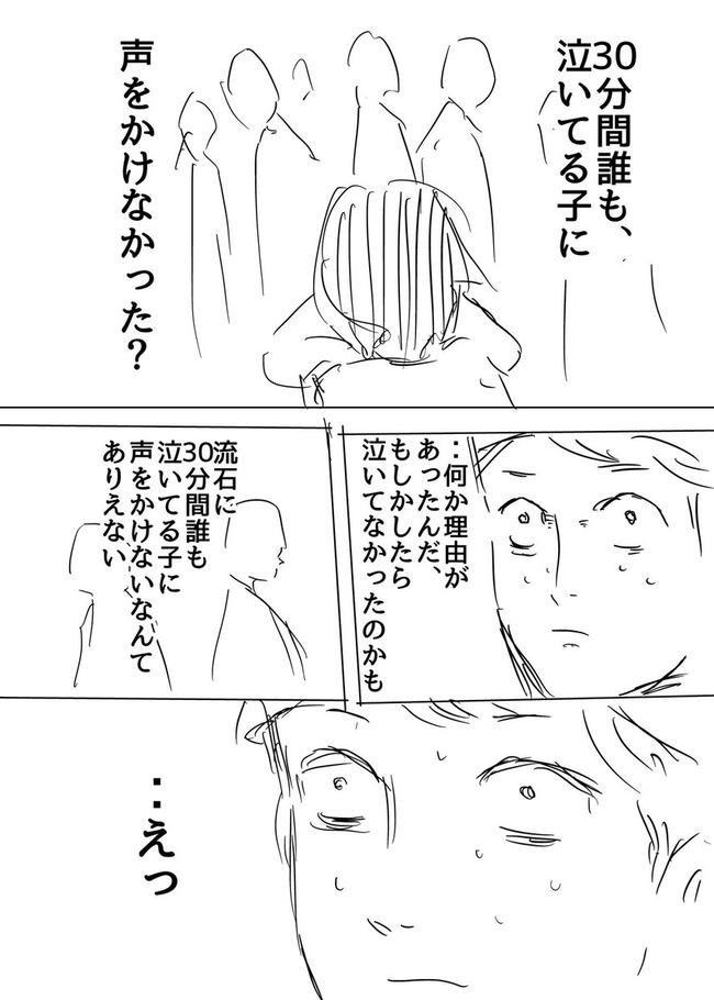 日本人 感覚 迷子に関連した画像-07