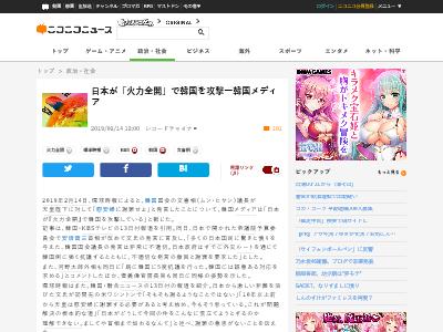 韓国メディア 日本 火力全開 攻撃に関連した画像-02