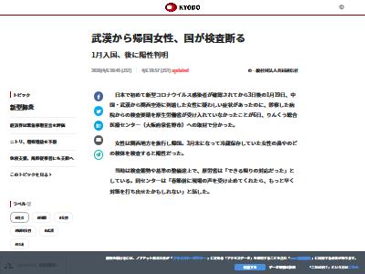 中国人女性 新型コロナ 日本 検査拒否に関連した画像-02