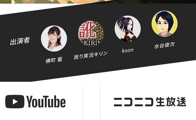 桐生ココ kson PLAYISM 東京ゲームショウ 中国に関連した画像-03