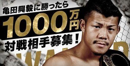 亀田興毅 1000万円 勝ったら 挑戦者 ヤラセ ハンデ ヘッドギア グローブに関連した画像-01