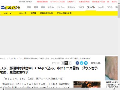 フジテレビ RIZIN 那須川天心 CM 放送事故に関連した画像-02