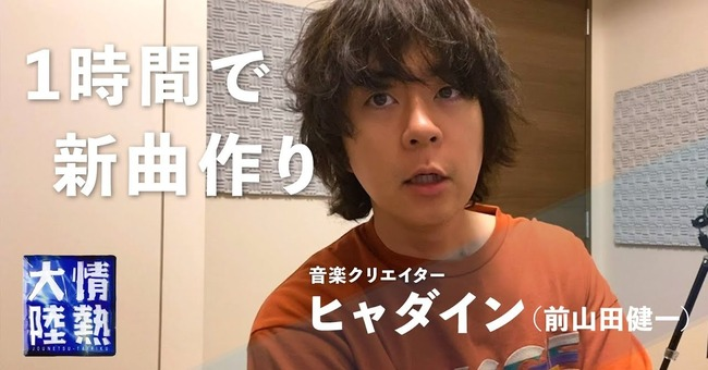 ヒャダイン 前山田健一 小山田圭吾 人違い 風評被害に関連した画像-01