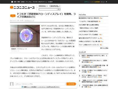 ドコモ 浮遊球体ドローンディスプレイに関連した画像-02