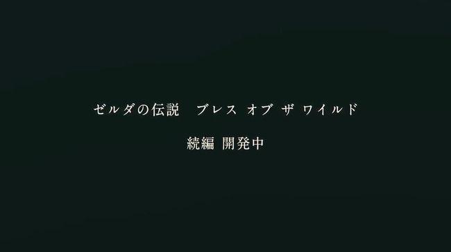 ニンテンドースイッチ ゼルダの伝説 ブレスオブザワイルド 続編 逆再生に関連した画像-01