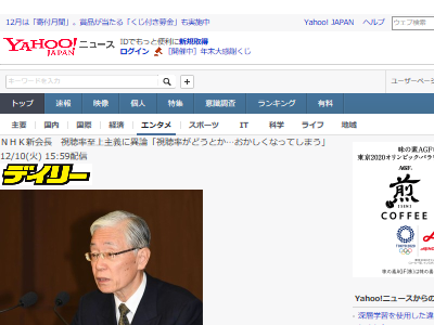 NHK 会長 パソコン インターネット 知識に関連した画像-02