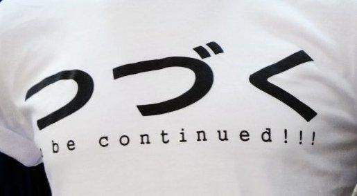 タイ Tシャツ つづく アニメ 日本に関連した画像-01