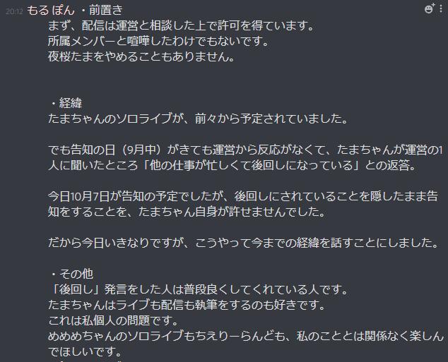 夜桜たま 猫乃木もち .LIVE どっとライブ アップランド 引退 契約解除 炎上に関連した画像-04
