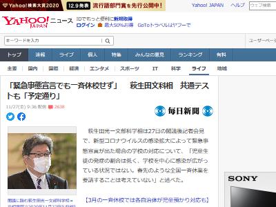 緊急事態宣言 学校 休校 共通テスト 萩生田文科相に関連した画像-02
