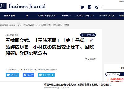 東京五輪 開会式 批判に関連した画像-02